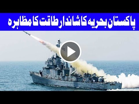 Pakistan Navy Shows Off Its Largest Warships At Navy Day