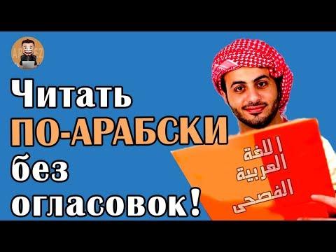 Читаем арабские тексты без огласовок