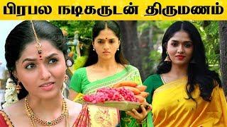 பிரபல நடிகரை திருமணம் செய்ய போகும் சுனைனா! | Sunaina Marriage | Latest Cinema News
