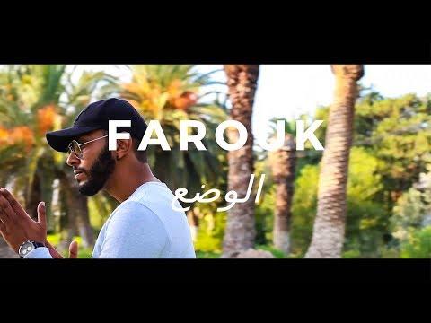 Al-Farouk - Wadh3 - الوضع [Official Video]