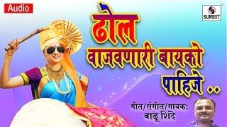Dhol Wajavnari Bayko Pahije- Marathi Lokgeet - ...