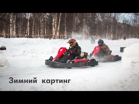 Зимний картинг - г. Северодвинск (23.02.2017г.)
