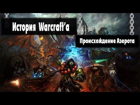 История мира Warcraft: Происхождение Азерота