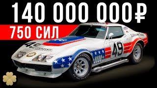 САМЫЙ ДОРОГОЙ ШЕВРОЛЕ в мире: 750-сильный Chevrolet Corvette за 140 млн! #ДорогоБогато #52