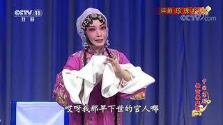 《中国京剧像音像集萃》 20200201 评剧《珍珠衫》 2/2| CCTV戏曲