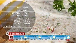 Сирний террин з овочами – рецепти Руслана Сенічкіна