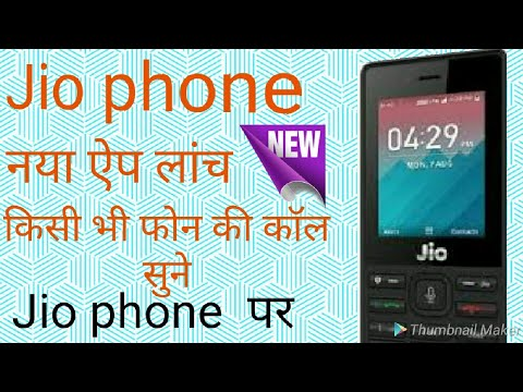 JIO phone में किसी की भी call सुनो, Jio phone how do i hear someone's call