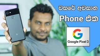 Last Phone of the Year Google Pixel 3 🇱🇰