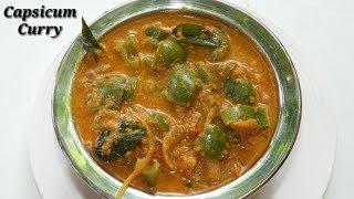 ರುಚಿಯಾದ ಕ್ಯಾಪ್ಸಿಕಮ್ ಕರಿ | Capsicum Curry Recipe in Kannada | Easy Capsicum Curry | Rekha Aduge