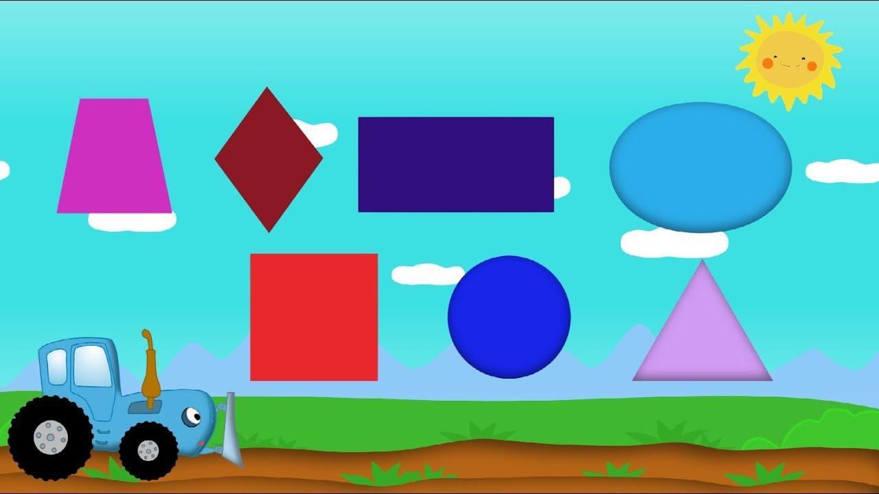 Учим геометрические фигуры с синим трактором | Развивающий ...