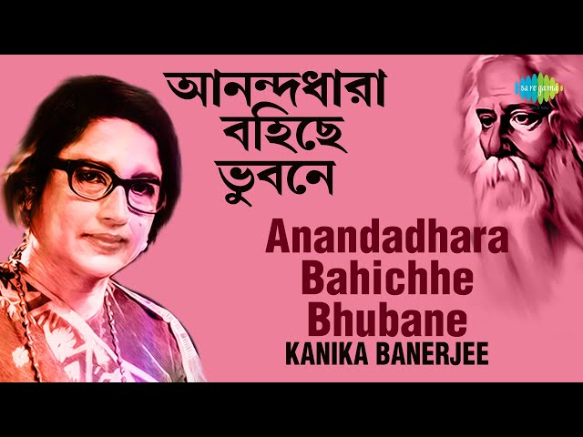 Anandadhara Bahichhe Bhubane   আনন্দধারা বহিছে ভুবনে   Kanika Banerjee   Rabindranath Tagore