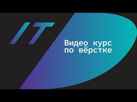 Видео курс по вёрстке на HTML+CSS для начинающих