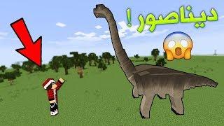 هل توجد ديناصورات في ماين كرافت ؟!!