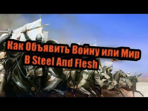 Как Объявить Войну или Мир в Игре Steel And Flesh. На андроид