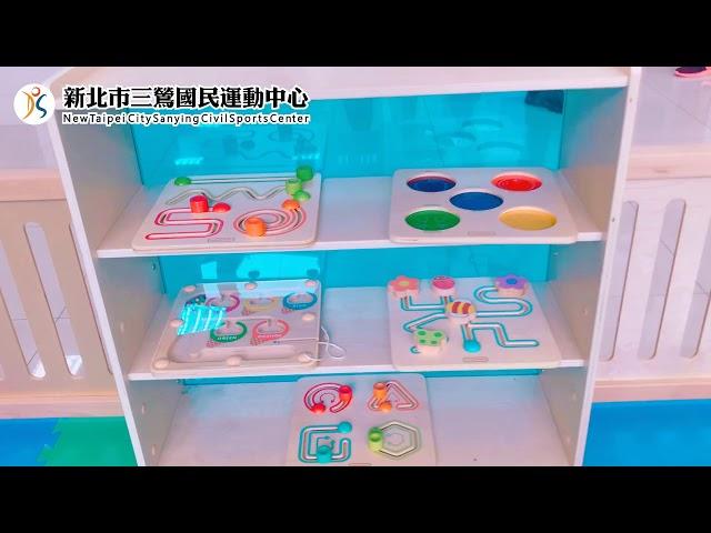 【好童年玩具x新北市三鶯國民運動中心】