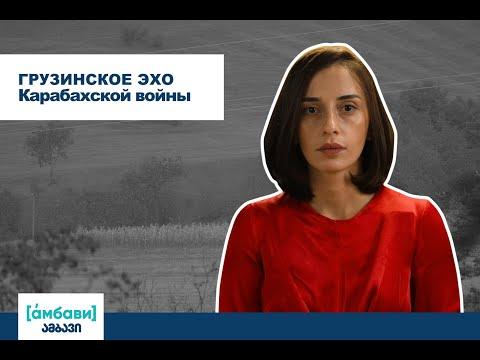 [áмбави] Грузинское эхо карабахской войны
