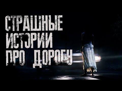 Страшные истории на ночь про дорогу.3в1