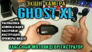 ghost XL распаковка инструкция и примеры видео