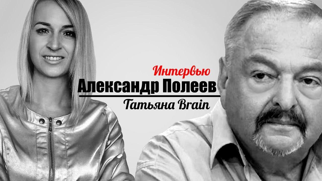 Лекарство от сексуальной скуки в супружеской жизни  полное видео Интервью с Александром Полеевым