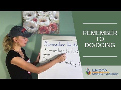 Английская грамматика с Мариной Русаковой: Remember To Do/doing