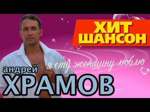 Андрей Храмов -