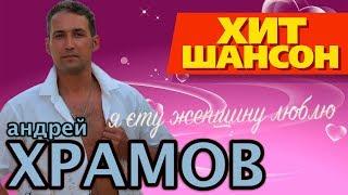 Андрей Храмов - Я эту женщину люблю