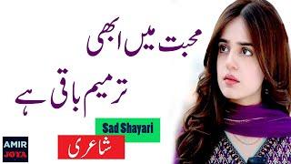 Sad Poetry | mohabbat mein abhi tarmeem baqi hai | Sad Shayari
