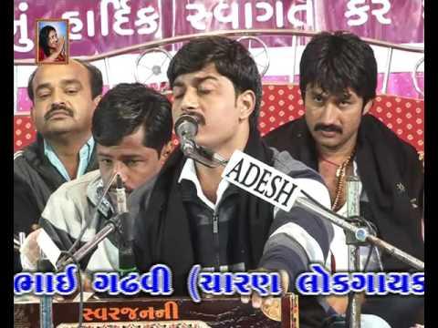 02- BEST HARI GADHVI (CHARAN LOKGAYAK KUTCH) BHAJAN 2015