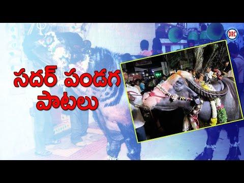 Sadar Special Telangana Songs || Telangana Folks