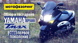 yamaha XP500 Tmax (2001) Обзор и тест-драйв  Полуспортивный табурет