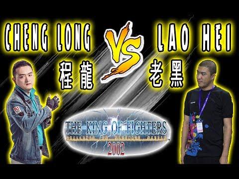 KOF2002 // Cheng Long 程龍 vs Lao Hei 老黑 // FT10 // 04/01/2018