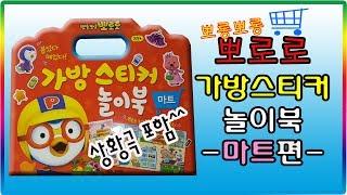 뽀로로 마트 놀이 장난감 가방스티커 놀이북💖[토이천국](Pororo mart play toys handbag sticker play book)