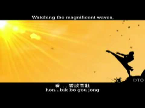 "黃飛鴻 Wong Fei Hung ""Man of Determination"" Karaoke (Cantonese) w/ Pinyin & English Translation"