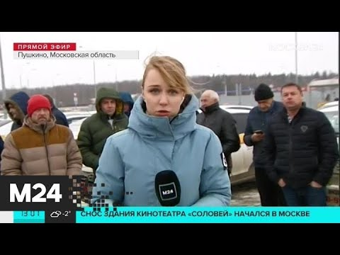 Недовольные зарплатой таксисты отказываются выходить на маршруты - Москва 24