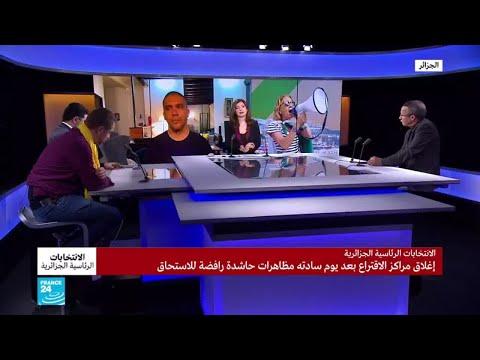 نشرة خاصة على فرانس24 حول الانتخابات الرئاسية في الجزائر  - نشر قبل 12 ساعة