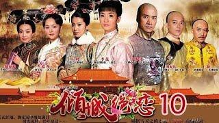 傾城絕戀 第10集(李晟、何晟銘、王珂等主演)
