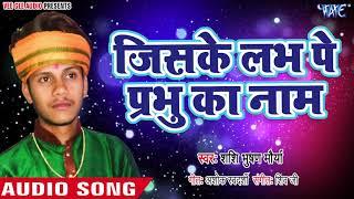 मन के शान्ति के लिए इस भजन को जरूर सुने Shashi Bhushan Maurya Hindi Bhajan 2018