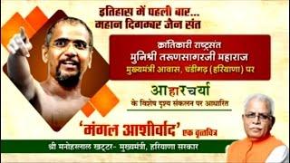 Aahar Charya| Muni Sri Tarun Sagar Ji Maharaj | CM House | Mr Manohar Lal Khattar |Chandigarh