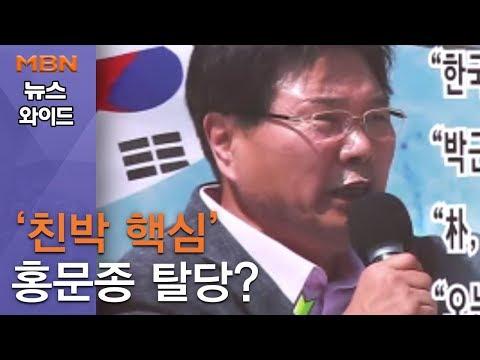 [백운기의 뉴스와이드] '친박 핵심' 홍문종 탈당 태풍? 미풍? (0617)