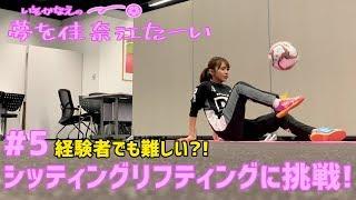 NMB48 磯佳奈江さんがサッカーボールを使った技に挑戦! 技術力UPで、ボールとの親密度を高めていく番組です⚽ 磯さんの夢、サッカーのお仕事GET...