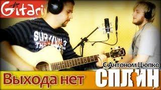 Выхода нет - СПЛИН / Как играть на гитаре (2 партии)? Аккорды, табы - Гитарин с Антоном Цюпко