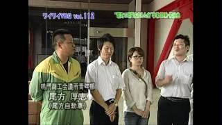 鳴門 ワイワイYEG 2011年08月 Vol.112 電気で鳴門を走らん会 事業紹...