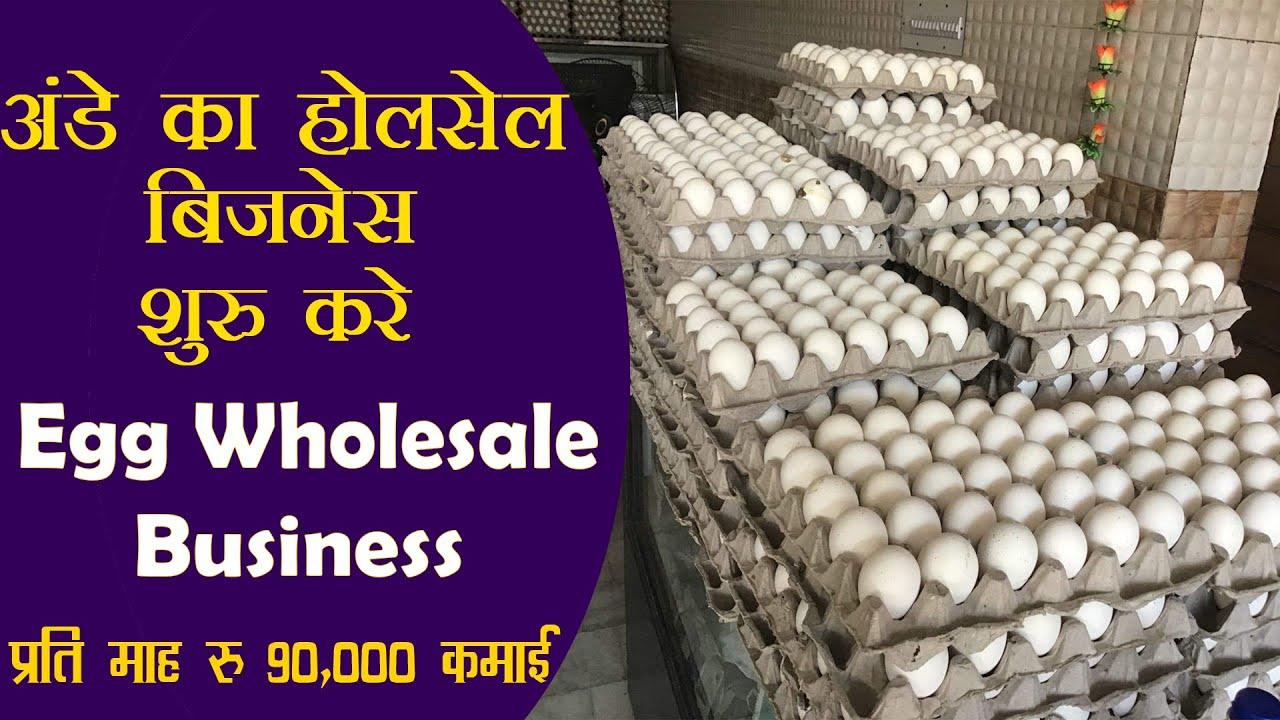 अंडे के होलसेल बिजनेस कैसे शुरु करे    Egg Wholesale Business In Hindi    Ande Ka Wholesale Business