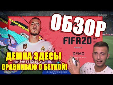 FIFA 20 ДЕМО! ПРОБУЕМ! СРАВНИВАЮ С БЕТКОЙ!