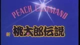 アニメ「PEACH COMMAND 新桃太郎伝説」オープニングテーマ「ピーチコマ...