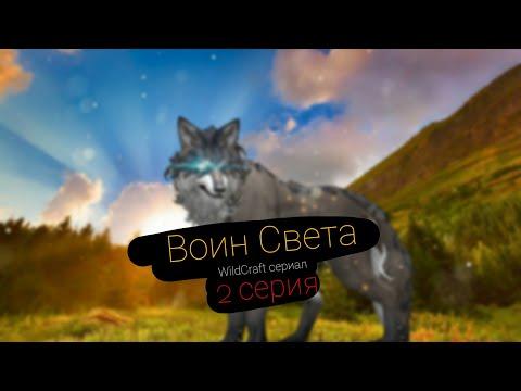 (Сериал) - Воин Света /2 - серия\ WildCraft