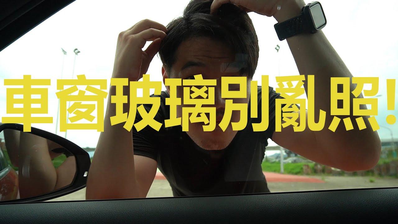 【卡拉小劇場】別隨便就往車窗照起來啊!
