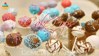 Шоколадные CAKE POPS - ну, оОчень вкусные!