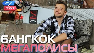 Бангкок. Орёл и Решка. Мегаполисы (Russian, English subtitles)