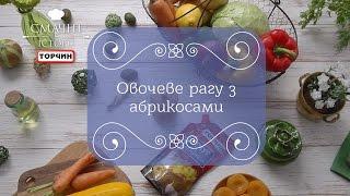 Рецепт: Овощное рагу с абрикосами ─ Торчин®
